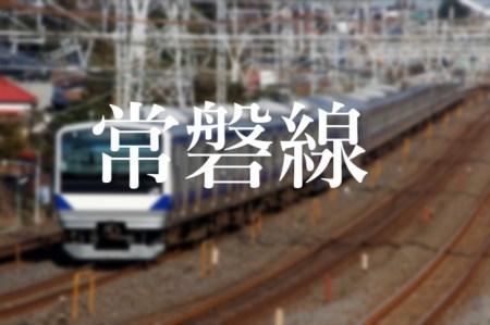 品川駅、常磐線の停車位置|エスカレーターやエレベーターに近いのは何号車?