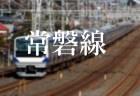 品川駅、東海道線の停車位置|エスカレーターやエレベーターに近いのは何号車?