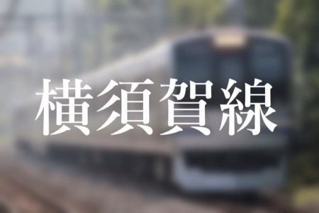 横浜駅の横須賀・総武線快速乗り場は何番線ホーム?