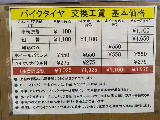 交換工賃 基本価格表