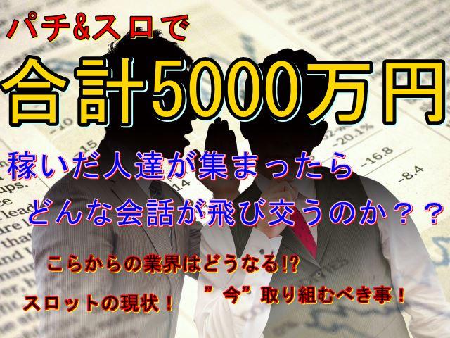 5000万円稼いだ