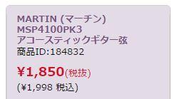 MARTIN ( マーチン ) / MSP4100PK3 は安くない MSP4100 Martin(マーチン弦)は錆びやすい!? 真空パックで錆び・劣化対策!#アコギ #ギター