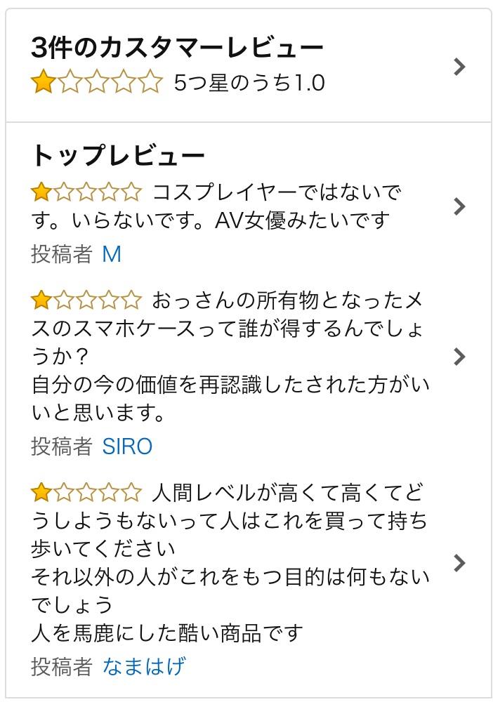 【レビューがヒドイ】御伽ねこむ おっぱいスマホケース(iPhone6/6s対応)