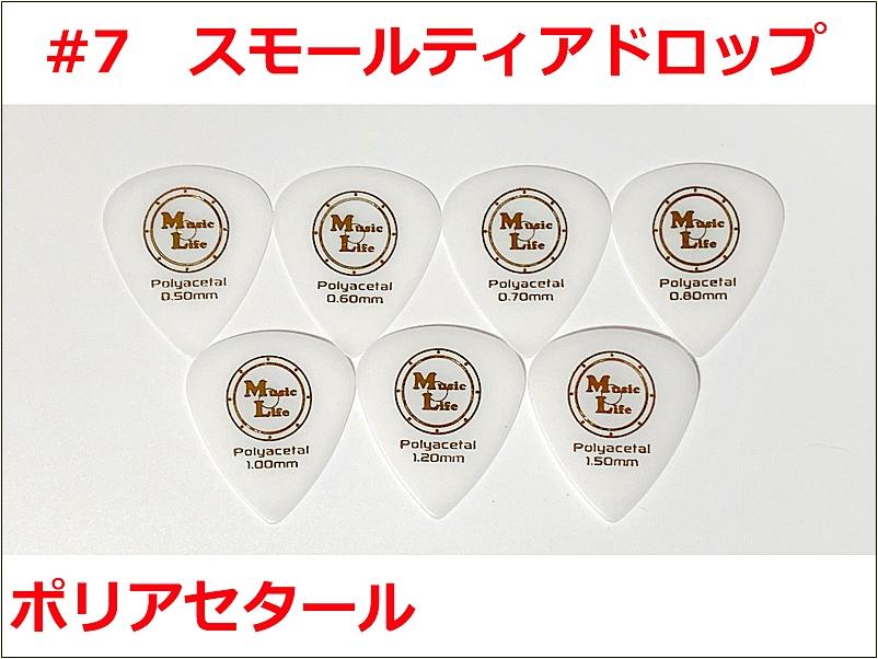 50円 スモールティアドロップ Polyacetal (ポリアセタール) ピック 1枚50円 MLピックを作る理由 -品質の良い物を出来るだけ安く。その先の想い-