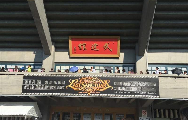 SIAM SHADE 武道館 完結ライブ行ってきました