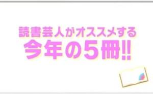 読書芸人のオススメ本全部紹介!! -ピース 又吉、オードリー 若林、カズレーザー、光浦靖子-