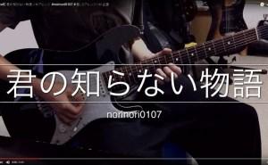 君の知らない物語(supercell)のギターソロを弾いてみました!&長文の解説! #君の知らない物語 #supercell #norinori0107