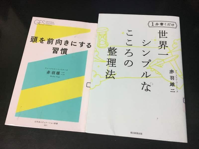 赤羽 雄二 さんの本は1冊読めば充分!? 「焼き直し本」に注意!