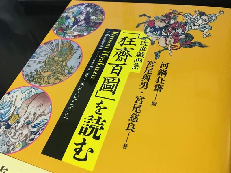 父の本 『近世戯画集 「狂齋百圖」 を読む』 が発売されました!!