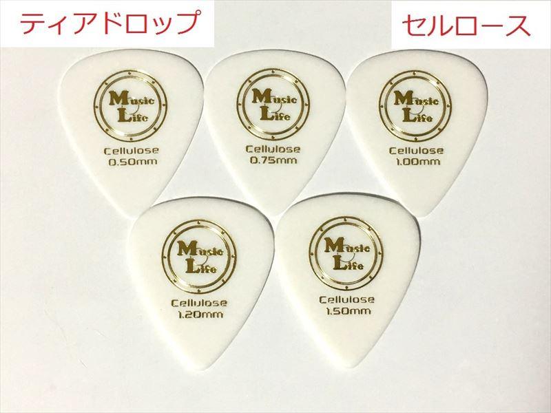 1枚50円 Teardrop ティアドロップ Celllose(セルロース)ピック MLピック