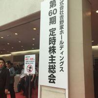 2017年 吉野家HD(ホールディングス) 株主総会に行ってきました!!