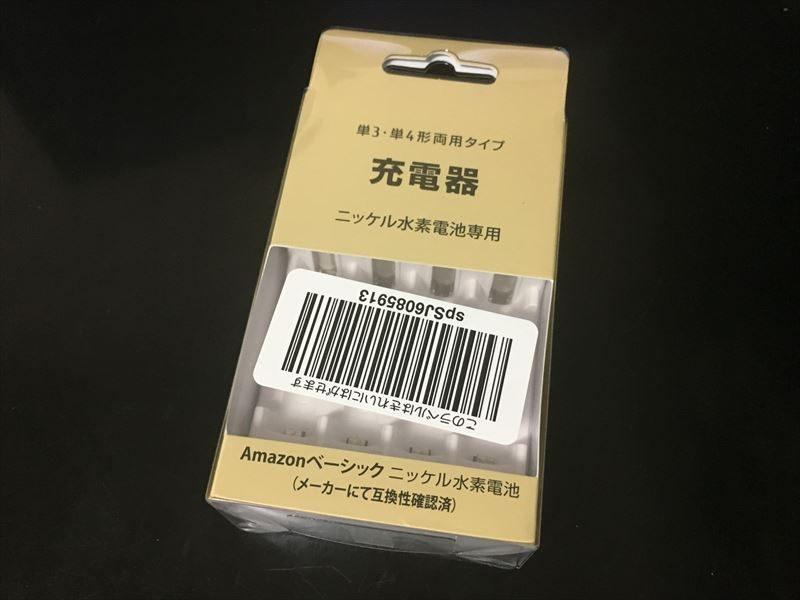 Amazon 充電器