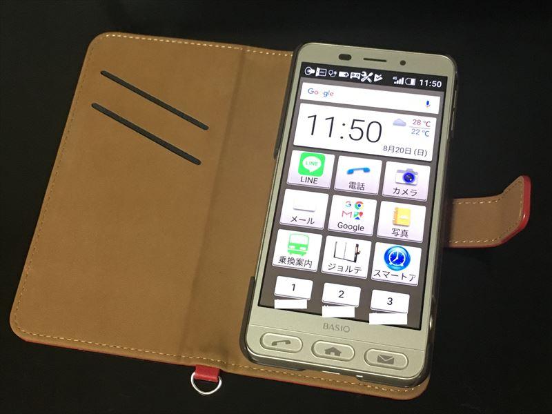 Richisland BASIO2 au SHV36 専用手帳型ハイクラスレザーカバー 【徹底レビュー】BASIO2は親にオススメのスマホ!文字も大きくシニア世代にも使いやすく簡単操作。
