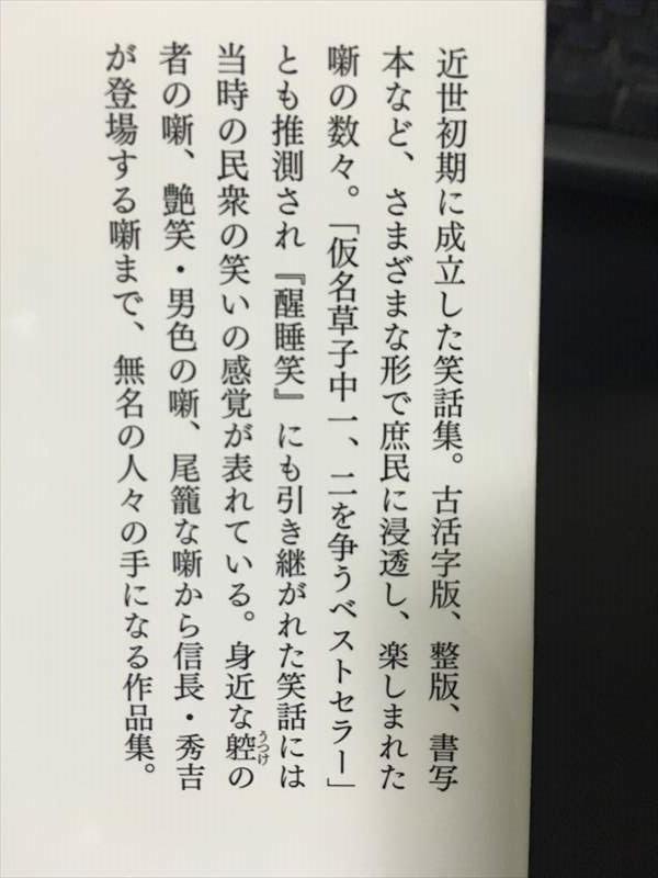 父(宮尾 與男)の本「きのふはけふの物語 全訳注」が発売&「醒睡笑 全訳注」が3刷重版決定!!