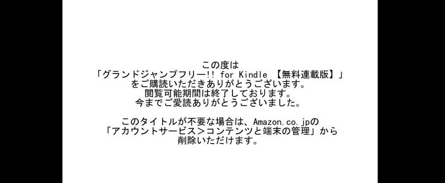 【Kindleでの本の買い方】絶賛されている漫画が1冊5円! 初めてKindleで本を買ってみた!
