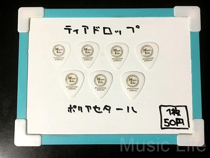 【1枚50円】Teardrop ティアドロップ  Polyacetal (ポリアセタール) ピック 【MLピック一覧】1枚50円。ネットで大人気のピック。特殊表面加工の絶妙なグリップ感のピック。