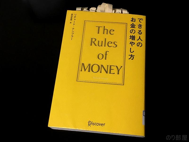 【内容まとめ】できる人のお金の増やし方 【要約】 もう一つの新しい収入源を作り、お金を働かせる