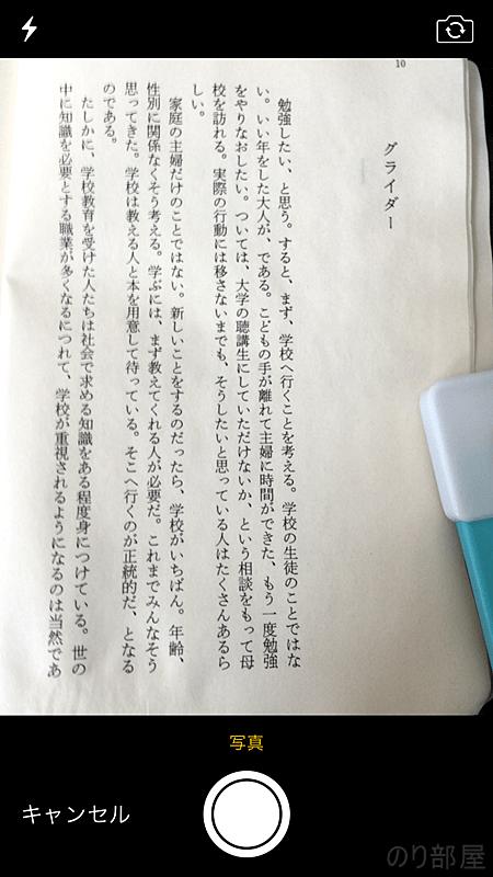 次は「カメラ起動」での文字の読み取りです。 【徹底解説】画像の文字をテキスト化・文字の読み取りアプリのオススメは「OCR」!スマホで簡単で文字認識抽出の精度が最高!【文字起こし】