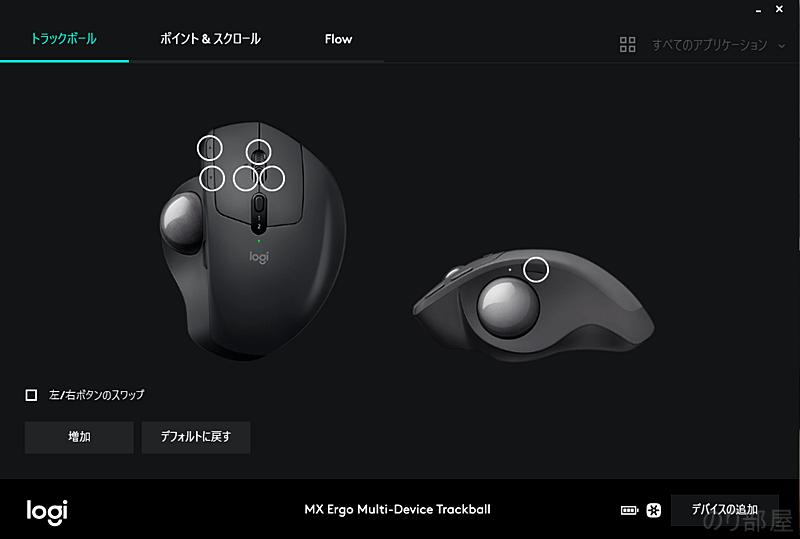 MX ERGO ソフトウェアで 自分仕様の設定が可能! 【徹底解説】MX ERGO Logicool の快適さ! 指の疲れ・負担が激減!オススメのトラックボールマウスです。M570tとの比較も掲載。【ロジクール MXTB1s ワイヤレス】