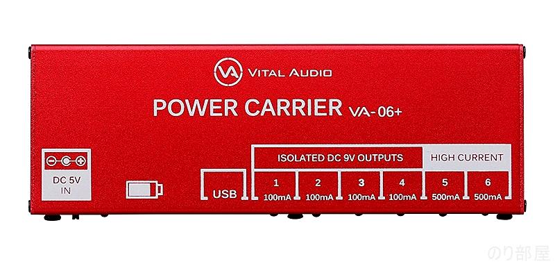 Vital Audio VA-06+ POWER CARRIER 【充電式パワーサプライ特集】充電式でノイズを減らし荷物も減らせる小さくて安いオススメ電源!