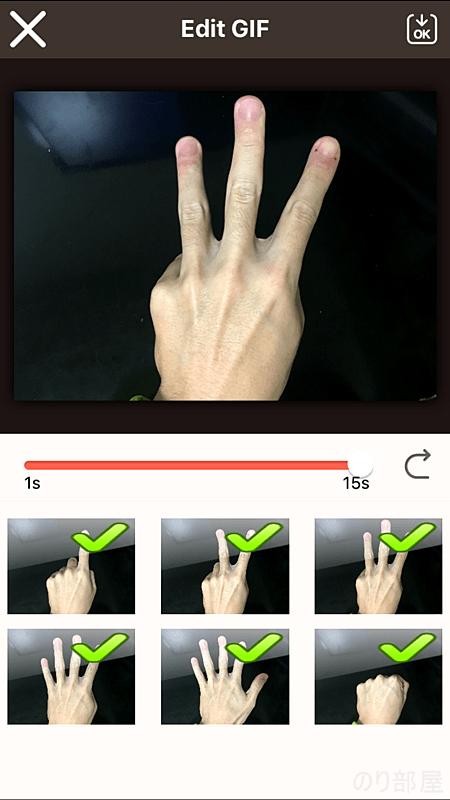 早く動かす。GIFアニメのスピードを調整 スマホでgif 動画を作成できる無料アプリのオススメはコレ!簡単で広告無し!複数の写真をアニメーションにするアプリ!