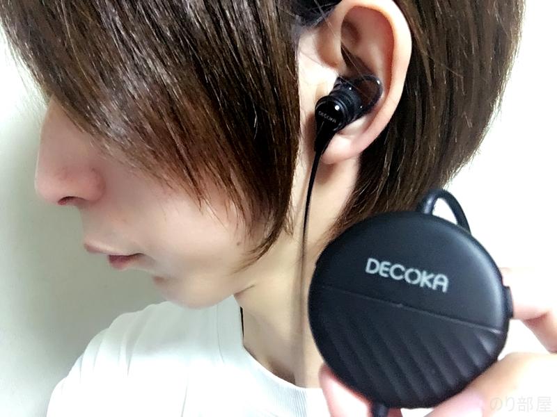 DECOKAのイヤホンDK100のの装着【徹底解説】DECOKAのイヤホンDK100のノイズキャンセリングがスゴイ!騒音が一気に減って超快適でオススメ!【初体験】