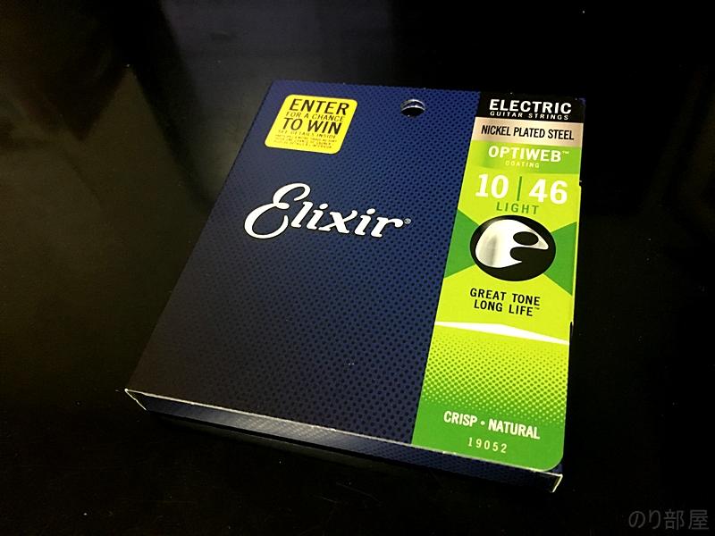 【レビュー】Elixir Optiweb の感想!テンションが柔らかく大人な音色。エレキギターを落ち着かせたい人にオススメの弦 【エリクサー オプティウェブ】