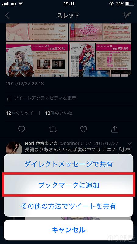 ブックマークに追加をタップします。 【画像説明あり】Twitterブックマーク機能で「いいね」がTLに表示されるのを防ぐ! フォロワーに知らせずお気に入りを保存できる方法!