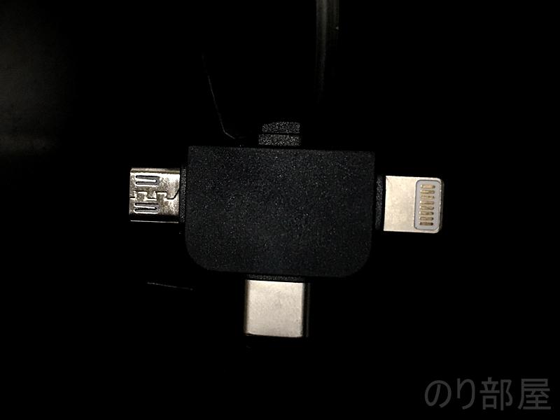 CAFELEケーブルはMicro USB & Lightning & Type-Cの3つの端子があるため1つで複数に対応可能