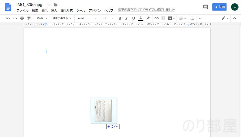 いちいちDriveにアップしないで、最初からドキュメントにアップすれば楽なんじゃないの? 【PC】画像の文字を一瞬でテキスト化する方法!文字の読み取り・文字起こしが簡単・無料で精度が抜群のオススメの方法!【OCR】