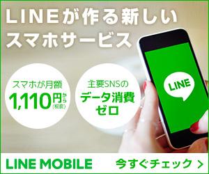 LINEモバイル切り替え失敗で電話番号が消滅&2万円の出費! MNP、SIMロック解除で失敗しない方法!