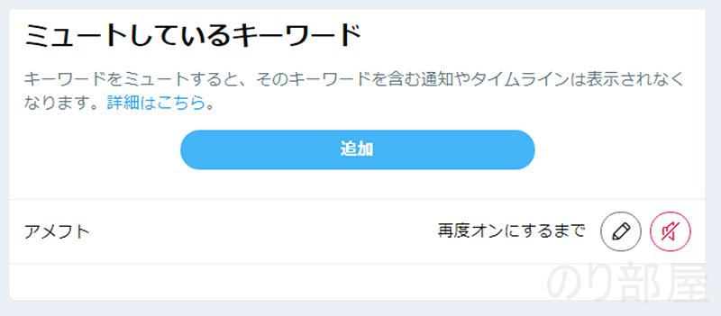入力ができたら「追加」をクリック。【簡単1分】twitterで邪魔で見たくないツイートを非表示にする方法。うざい嫌いな人・ハッシュタグにも利用可能。【PC・スマホ】