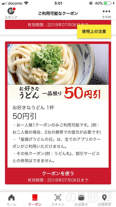 うどんが全品 50円引き!【無料】丸亀製麺のクーポンが無限に使える!?うどんが半額、天ぷらが無料で食べられるクーポンがお得!