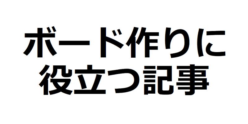 【まとめ】エフェクターボードを作る人必見!役に立つ絶対読むべき人気記事まとめ!【パッチケーブル・パワーサプライ・エフェクター】