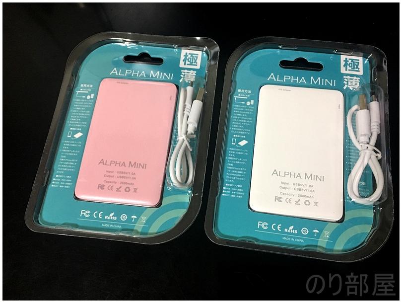 Micro USB内蔵。薄くて軽い ALPHA MINI モバイルバッテリー の開封 【徹底解析】薄い(6mm)・軽い(62g)のモバイルバッテリー「ALPHA MINI」が安くて小さくて超おすすめ! iPhone・Android対応【ケーブル一体型】