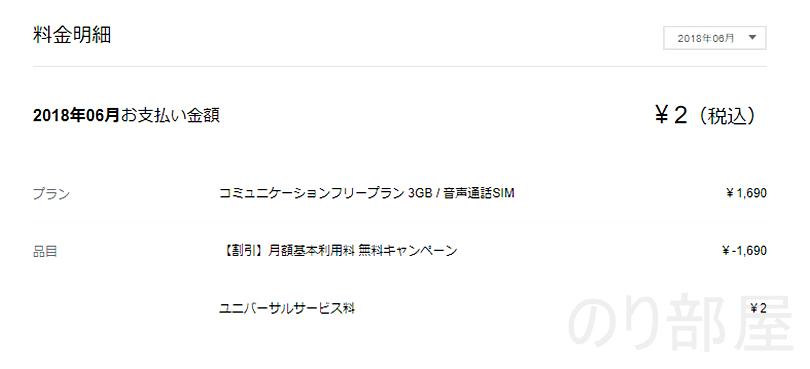 【2ヶ月目】LINEモバイル(格安SIM)で支払ったスマホ代 2円!安い!【公開】LINEモバイルで月々に実際にかかるお金。 携帯・スマホの支払金額が安すくてiphone・Androidにオススメ!【LIME MOBILE】