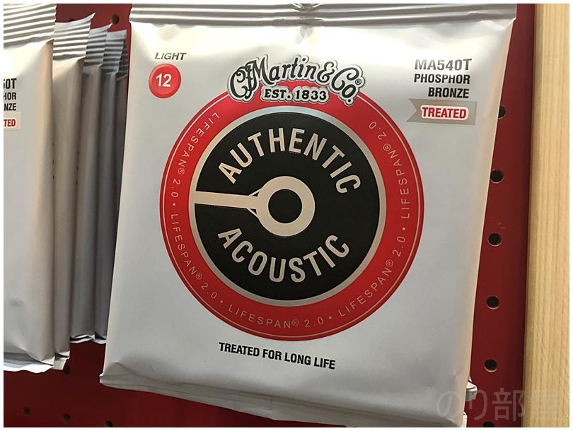 【徹底解説】Martin アコースティックギター弦の新しい型番と古い型番一覧。昔のとリニューアルされたアコギ弦が分からない人は是非!【MSP、Marquis、LIFESPAN】