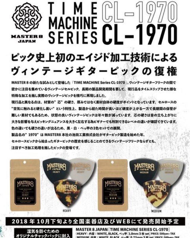 新製品TIME MACHINE SERIES「CL-1970」を発売。ピック史上初のエイジド加工(経年加工)を施したピック 2018年楽器フェアでお会いした方々&声をかけて下さった方々。