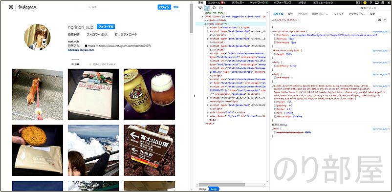InstagramにPCから投稿するために「F12」キーを押します Microsoft Edge(もしくはInternet Explorer【徹底解説】InstagramにPCから投稿する簡単な方法! インスタグラムをパソコンから管理したい人、画像加工したのを投稿したい人にオススメ!
