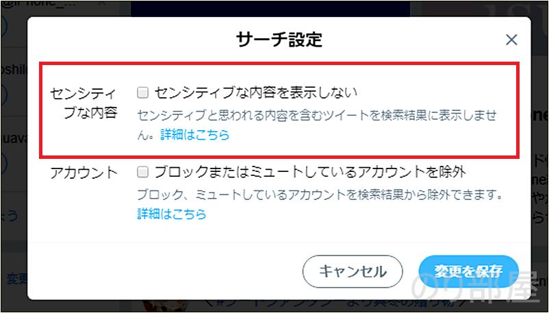 「センシティブと思われる内容を含むツイートを検索結果に表示しません。」というのは不適切な内容が含まれている可能性のあるツイートも非表示にできます。 【1分で解決】Twitter検索でブロック・ミュートしている人を表示させない方法。嫌いな人を検索で非表示に!