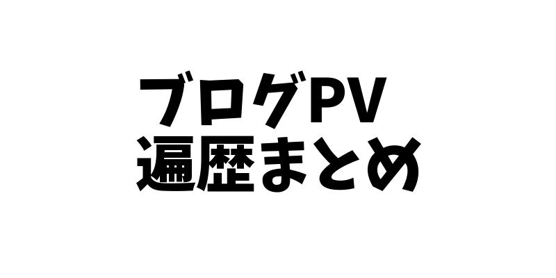 のり部屋のブログのPV遍歴 のまとめ(現在25万PV 累計200万PV)