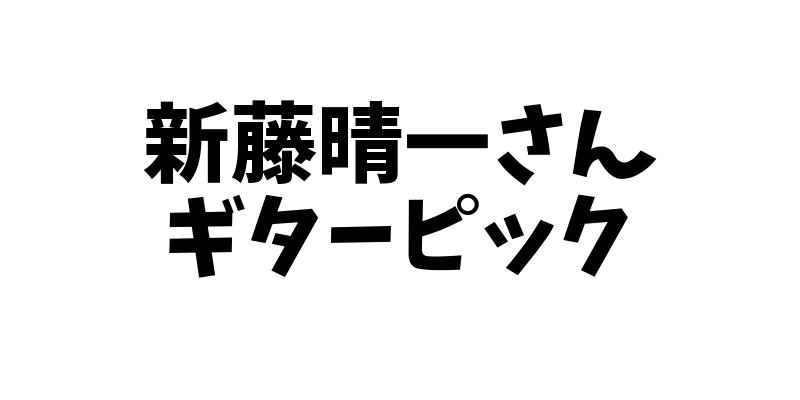 ポルノグラフィティの新藤晴一さんのギターピックはウルテム・ティアドロップピック!MLピック以前はセルロースかポリアセタールのピックも使用!?