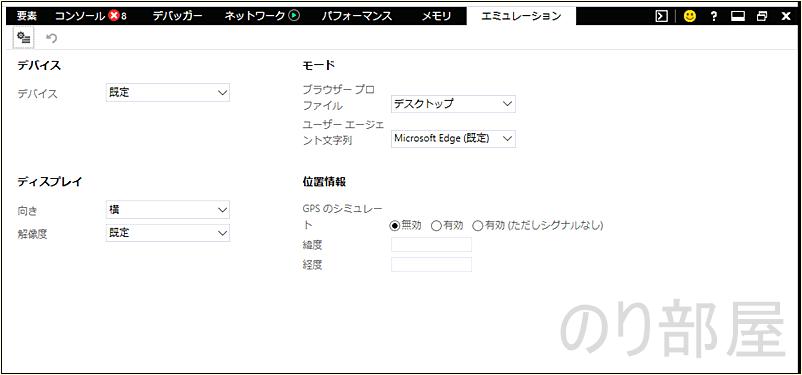 右画面の上部の「エミュレーション」をクリック Microsoft Edge(もしくはInternet Explorer【徹底解説】InstagramにPCから投稿する簡単な方法! インスタグラムをパソコンから管理したい人、画像加工したのを投稿したい人にオススメ!