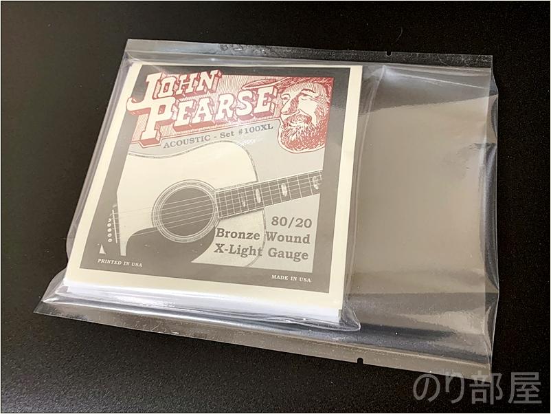 JOHN PEARSE 100XL アコースティックギター弦を錆びないように真空パック袋に入れます【真空パック】100XL John Pearse  900円(税込) 10-47 ジョンピアーズ アコギ弦 80/20ブロンズ X-Light【弦を錆びさせない方法】