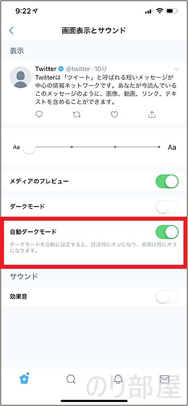 ダークモードを自動に設定すると、日没時にオンになり、夜明け時にオフになります。朝と夜で切り替える「自動モード」の設定方法【1分で解決】Twitterの画面の暗さを変更する方法。ダークモードの背景のブラックとダークブルーの切り替え、自動夜間モードの設定方法。