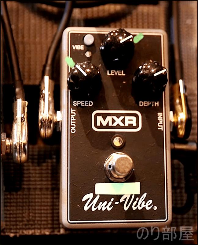 MXR Uni-Vibe【スティーブルカサー本人使用ペダル】 【本人使用写真】Steve Lukather(スティーヴ・ルカサー)のエフェクターボード・機材を解析!ツマミ・ノブの位置も分かる!ギターを支える機材の数々を紹介!【金額一覧】