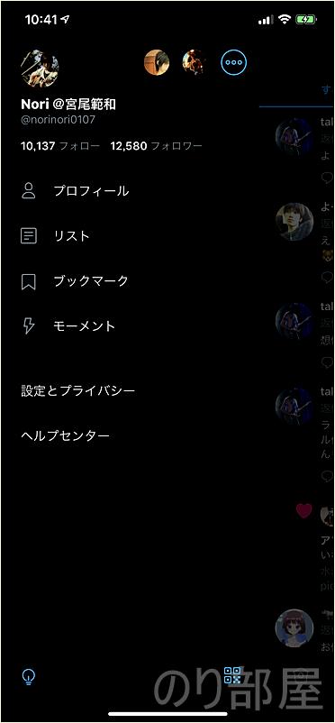 アカウントメニューの左下にある「電球マーク」をタップします。 Twitterの背景を夜間モードと通常の白をもっと簡単に切り替える方法【1分で解決】Twitterの画面の暗さを変更する方法。ダークモードの背景のブラックとダークブルーの切り替え、自動夜間モードの設定方法。