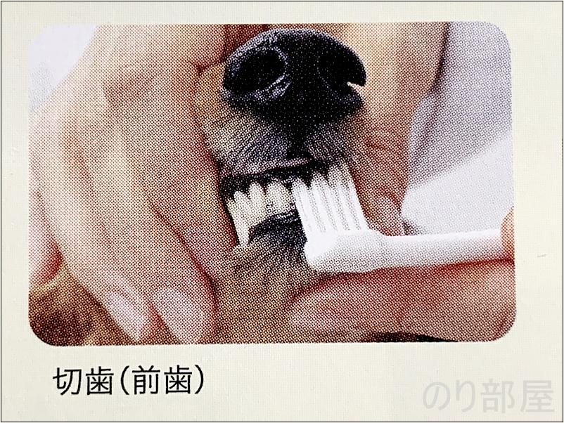 切歯(前歯) 犬の歯による磨き方 犬の歯磨きのためにデンタルブラシを使って歯みがきをしましょう。【必見】犬の歯磨きで歯周病や病気を防ぐオススメの方法。放置すると頬に穴が空きます。歯磨きを嫌がる犬には水やご飯に混ぜて予防を!