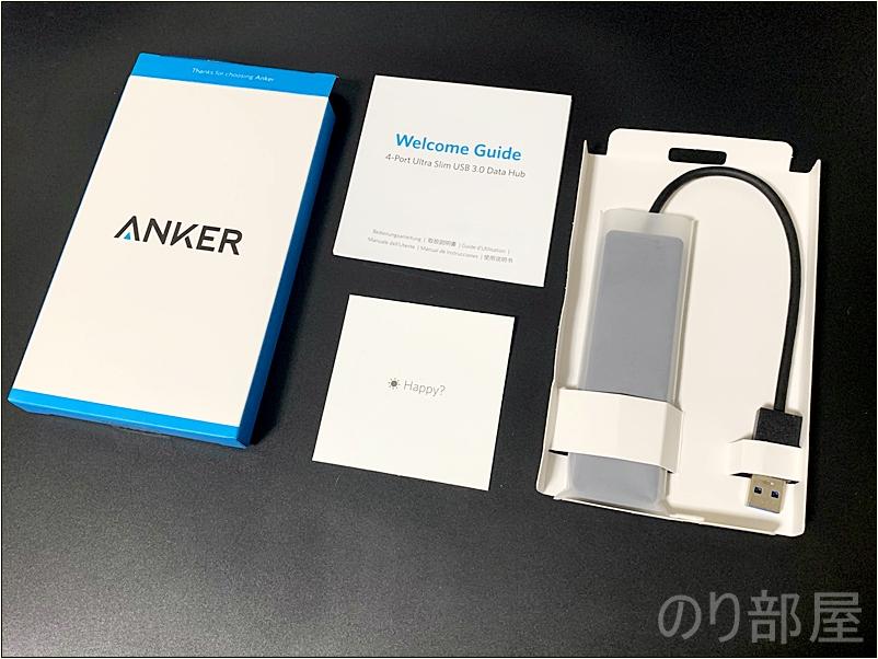 Anker USB3.0 ハブ ウルトラスリム 4ポート高速ハブ の内容物・付属品 【徹底解説】Anker USB3.0 ハブが小さくて軽くて安くてオススメ!使い方や付属品、大きさ重さ値段を解説!【ウルトラスリム 4ポートハブ】