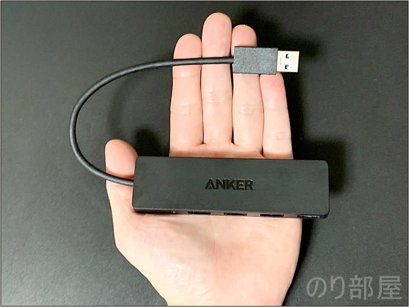 Anker USB3.0 ハブ ウルトラスリム 4ポート高速ハブ の大きさは手のひらサイズ小さい!【徹底解説】Anker USB3.0 ハブが小さくて軽くて安くてオススメ!使い方や付属品、大きさ重さ値段を解説!【ウルトラスリム 4ポートハブ】2019年 本当に買って良かった・役立ったオススメの物 15選!!!